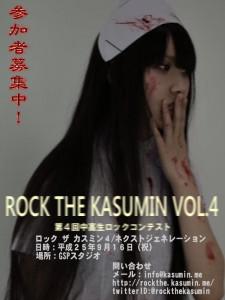 rockthe4